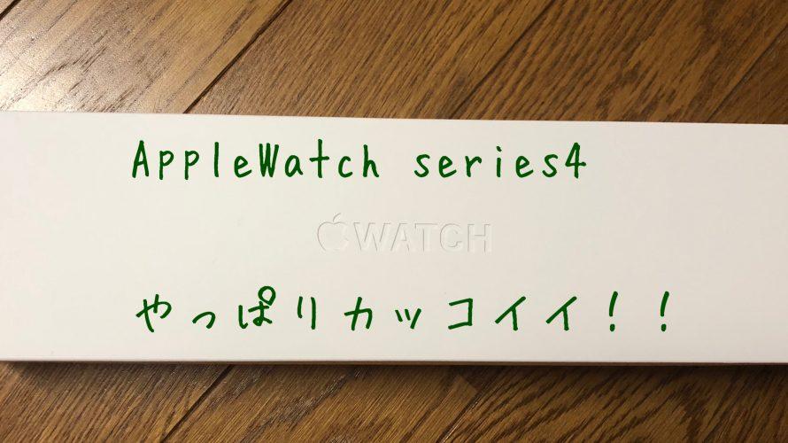 Apple Watch series4買って良かった!30女だって憧れだったんですよ!