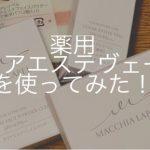 """巷で噂の""""神ファンデ""""こと""""薬用クリアエステヴェール""""試してみた!"""
