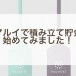 マルイの積み立て貯金始めてみました!tsumikiってご存知ですか?