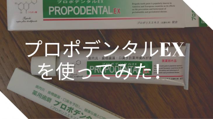 歯周病・口臭予防できていますか?毎日できる予防に「プロポデンタルEX」いかがでしょう?