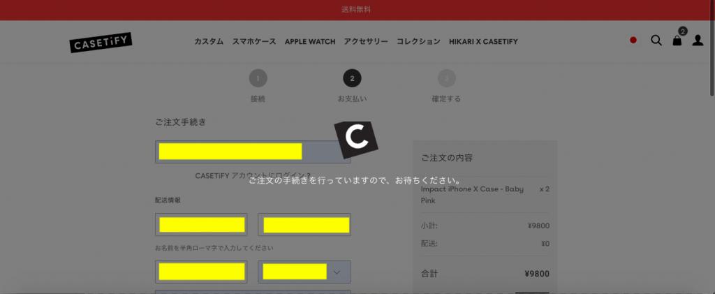 CASETiFY注文手続き中の画面