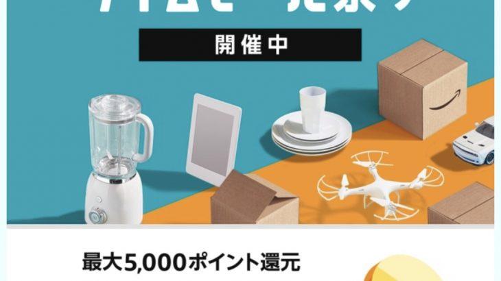 Amazonのタイムセール8/31~9/2 23:59まで!!最大5,000ポイント還元!