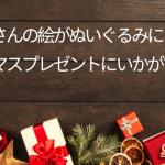 子どもさんの絵がぬいぐるみに!クリスマスプレゼントにいかがですか?