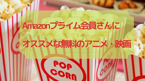 Amazonプライム会員さんにオススメな無料のアニメ・映画
