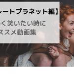 【チョコレートプラネット編】とにかく笑いたい時にオススメ動画集