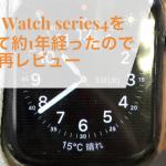 AppleWatch series4を購入して約1年経ったので再レビュー