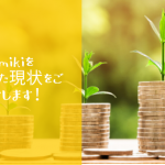 tsumikiを継続した現状をご紹介します!