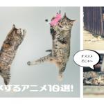 個人的にオススメするアニメ10選!