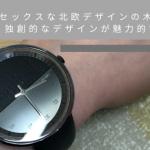 ユニセックスな北欧デザインの木製腕時計。独創的なデザインが魅力的です!