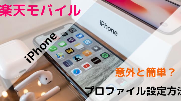 楽天モバイルでiPhoneを使いたいのにプロファイル設定が存在しないそんな時の方法!
