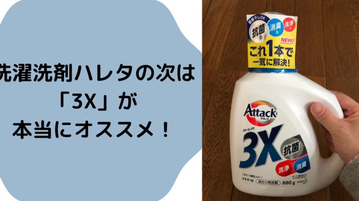 洗濯洗剤ハレタの次は「3X」が本当にオススメ!